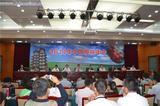 2014中国樱桃年会